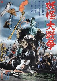 Big Monster War - 11 x 17 Movie Poster - Japanese Style A