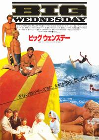 Big Wednesday - 11 x 17 Movie Poster - Japanese Style A