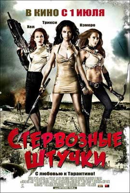 Bitch Slap - 11 x 17 Movie Poster - Russian Style A