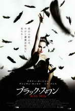 Black Swan - 27 x 40 Movie Poster - Japanese Style A