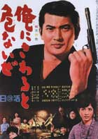 Black Tight Killers - 11 x 17 Movie Poster - Japanese Style A