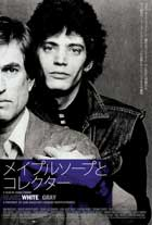 Black White and Gray: A Portrait of Sam Wagstaff and Robert Mapplethorpe - 11 x 17 Movie Poster - Japanese Style A