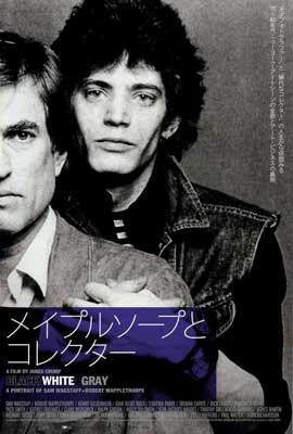 Black White and Gray: A Portrait of Sam Wagstaff and Robert Mapplethorpe - 27 x 40 Movie Poster - Japanese Style A