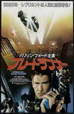 Blade Runner - 11 x 17 Movie Poster - Japanese Style B