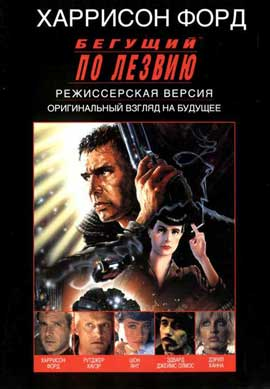 Blade Runner - 27 x 40 Movie Poster - Russian Style A