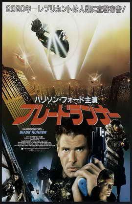 Blade Runner - 11 x 17 Movie Poster - Japanese Style B