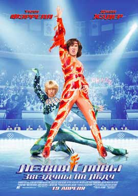 Blades of Glory - 11 x 17 Movie Poster - Russian Style A
