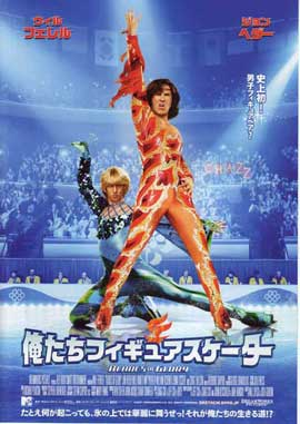 Blades of Glory - 11 x 17 Movie Poster - Japanese Style A