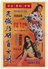 Blind Swordswoman - 11 x 17 Movie Poster - Style A