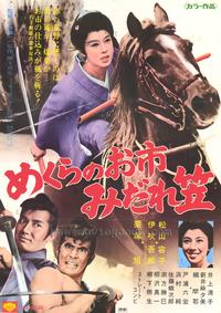 Blind Swordswoman - 11 x 17 Movie Poster - Japanese Style A