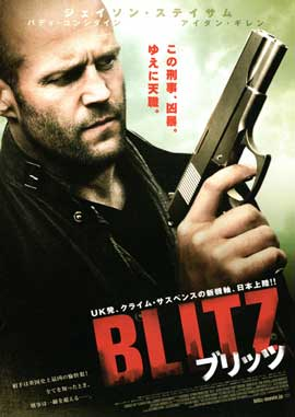 Blitz - 11 x 17 Movie Poster - Japanese Style A