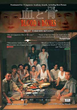 Blood and Bones - 11 x 17 Movie Poster - Style C