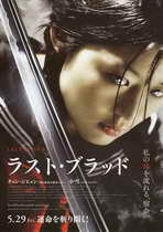 Blood: The Last Vampire - 27 x 40 Movie Poster - Japanese Style A