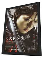 Blood: The Last Vampire - 27 x 40 Movie Poster - Japanese Style A - in Deluxe Wood Frame