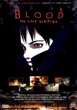 Blood: The Last Vampire - 11 x 17 Movie Poster - Style A