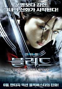 Blood: The Last Vampire - 11 x 17 Movie Poster - Korean Style A