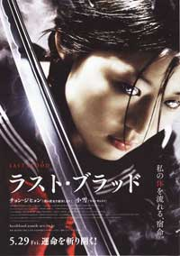 Blood: The Last Vampire - 11 x 17 Movie Poster - Japanese Style A