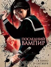 Blood: The Last Vampire - 11 x 17 Movie Poster - Russian Style A
