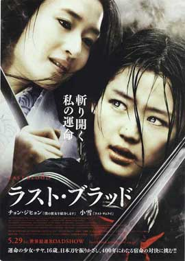 Blood: The Last Vampire - 11 x 17 Movie Poster - Japanese Style B