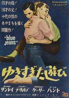 Blue Denim - 11 x 17 Movie Poster - Style B