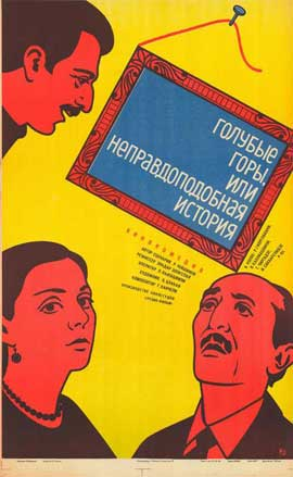 Blue Mountains, or Unbelievable Story - 11 x 17 Movie Poster - Russian Style A
