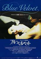 Blue Velvet - 27 x 40 Movie Poster - Japanese Style A