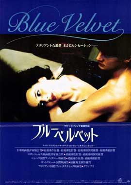 Blue Velvet - 11 x 17 Movie Poster - Japanese Style A