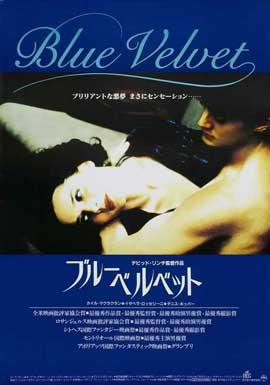 Blue Velvet - 27 x 40 Movie Poster - Japanese Style A