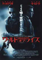 Body of Lies - 27 x 40 Movie Poster - Japanese Style A