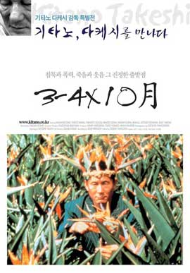 Boiling Point - 11 x 17 Movie Poster - Japanese Style A