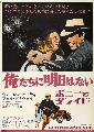 Bonnie & Clyde - 11 x 17 Movie Poster - Japanese Style A