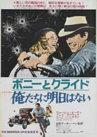 Bonnie & Clyde - 11 x 17 Movie Poster - Japanese Style C