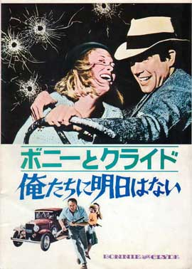 Bonnie & Clyde - 11 x 17 Movie Poster - Japanese Style B