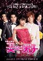 Boys Over Flowers: Final - 11 x 17 Movie Poster - Korean Style A