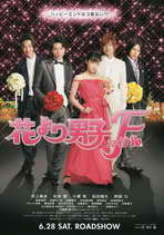 Boys Over Flowers: Final - 27 x 40 Movie Poster - Japanese Style A
