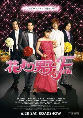 Boys Over Flowers: Final - 11 x 17 Movie Poster - Japanese Style A