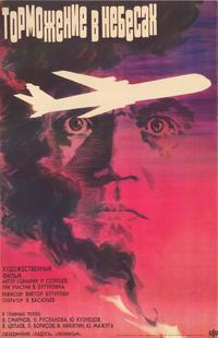 Braking in Heaven - 27 x 40 Movie Poster - Russian Style A