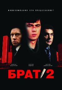Brat 2 - 43 x 62 Movie Poster - Russian Style A