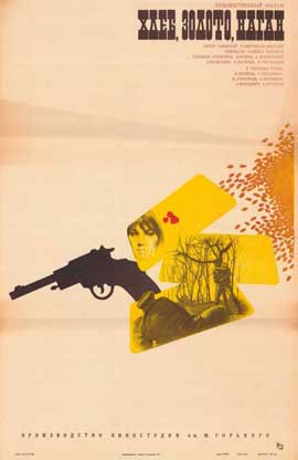 Bread, Gold, Revolver - 11 x 17 Movie Poster - Russian Style A