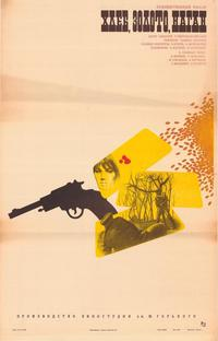 Bread, Gold, Revolver - 27 x 40 Movie Poster - Russian Style A