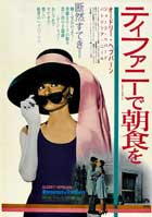 Breakfast at Tiffany's - 11 x 17 Movie Poster - Japanese Style A