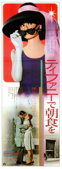 Breakfast at Tiffany's - 14 x 36 Movie Poster - Japanese Style A