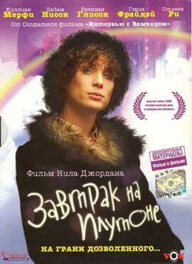 Breakfast on Pluto - 11 x 17 Movie Poster - Russian Style A