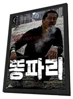Breathless - 11 x 17 Movie Poster - Korean Style B - in Deluxe Wood Frame