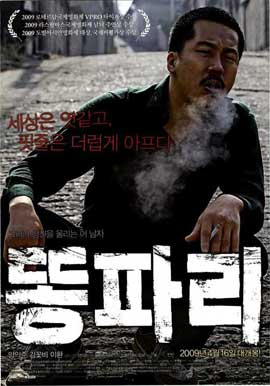 Breathless - 11 x 17 Movie Poster - Korean Style B