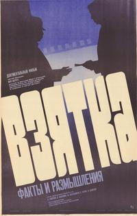 Bribe - Facts and Thoughts - 27 x 40 Movie Poster - Russian Style A