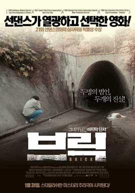 Brick - 11 x 17 Movie Poster - Korean Style A