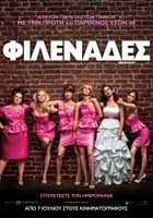 Bridesmaids - 11 x 17 Movie Poster - Greek Style A