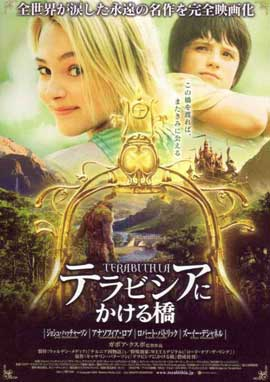 Bridge to Terabithia - 11 x 17 Movie Poster - Japanese Style B