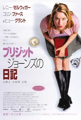 Bridget Jones's Diary - 11 x 17 Movie Poster - Japanese Style A